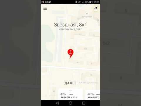 Как вызвать яндекс такси к определенному времени
