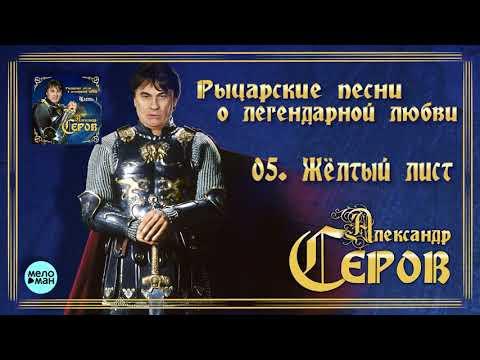 Александр Серов - Жёлтый лист Альбом Рыцарские песни о легендарной любви