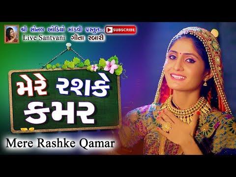 Mere Rashke Qamar (मेरे रश्के कमर)   Geeta Ben Rabari (ગીતા બેન રબારી)   Live Program   2017