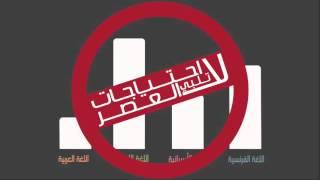فيلم توعوي للغة العربية الفصحى لمشروع (كن فصيحا).