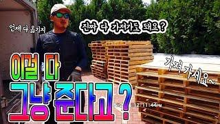 목재 파레트 100만원어치를 그냥 준다고? 목재 DIY…