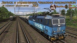 Запуск 363 локомотива в новом формате,и немного покатушек