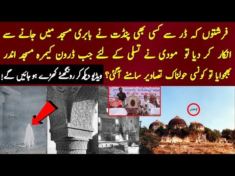 What Is Inside Babri Mosque   Drone Footage - Timeline