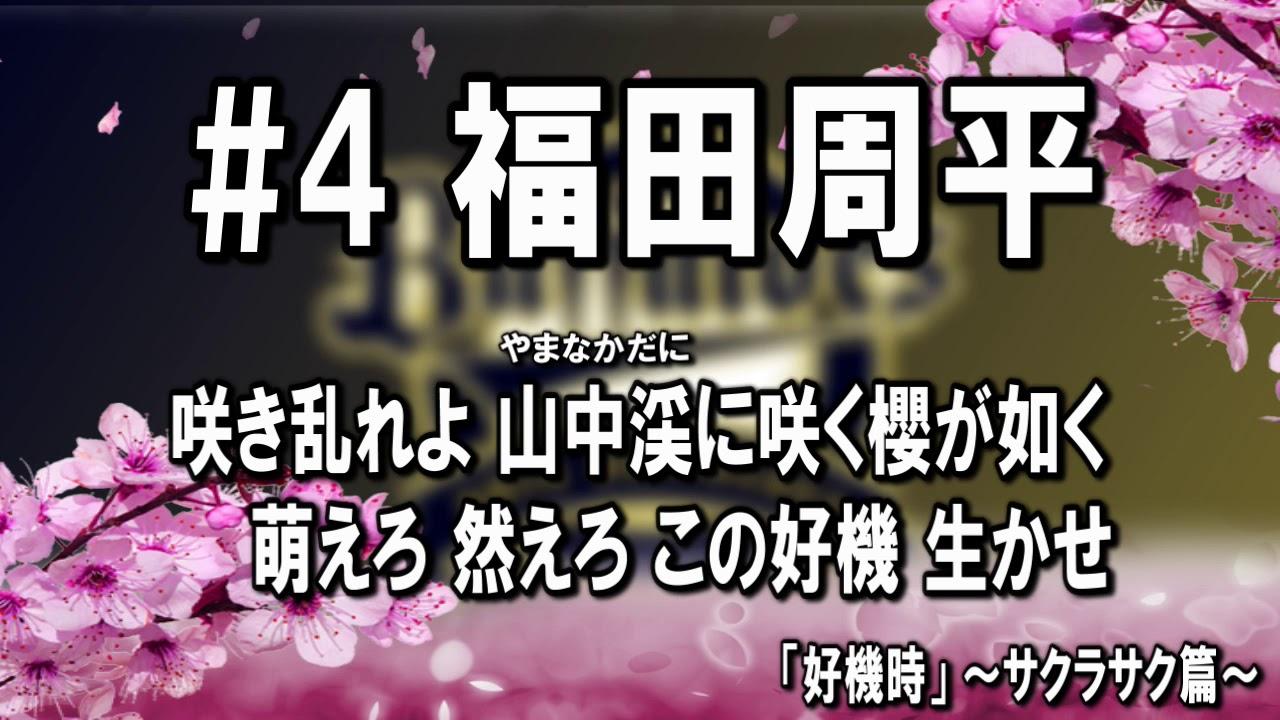 【2020年】オリックス・バファローズ新応援歌メドレー〔アカペラVer.〕