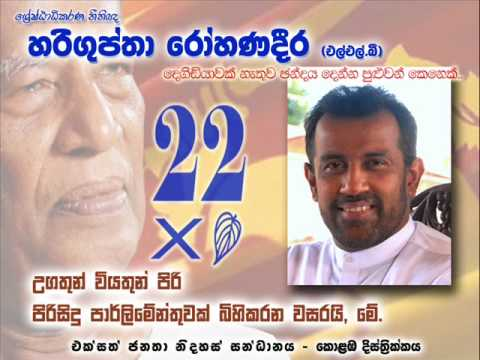 Perata Yanna - Hariguptha Rohanadeera's Genaral Elecion 2010- No 22 - UPFA - Colombo District.