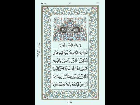 Reading & Listening Quran Surah 02: Al Baqarah