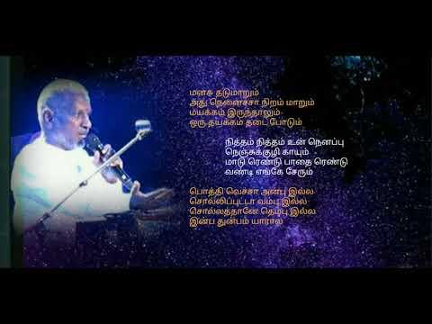 Kodiyile Malligapoo - Tamil HD Lyrics - தமிழ் HD வரிகளில் - கொடியிலே மல்லக பூ