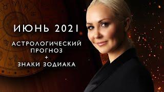 ПРОГНОЗ НА ИЮНЬ 2021 от Василисы Володиной