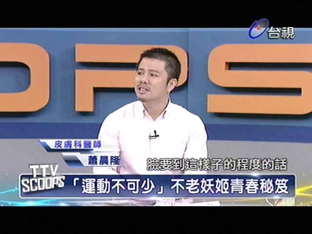 新聞大追擊 2013-07-06 pt.4/5 不老凍齡術