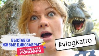 Vlog Katro. Выставка ''Живые динозавры''. Экспоцентр, Киев