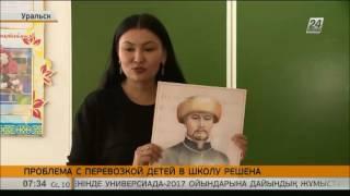 В Уральске решили проблему с перевозкой детей в школу