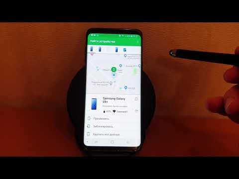 Как найти потерянный телефон  ANDROID