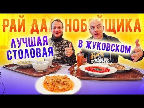 Рай Дальнобойщика Лучшая столовая в Жуковском почти все по 50 рублей