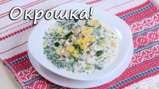 Рецепт окрошки! Recipe of okroshka! Рецепты ПП. Video 2017