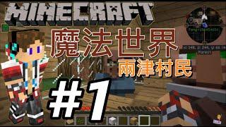 【Minecraft】裁決的魔法世界模組生存冒險 EP.1-兩津村民!