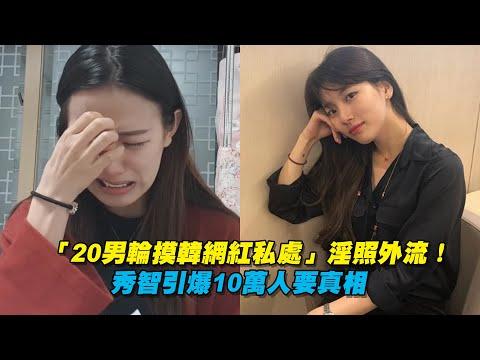 """""""20男轮摸韩网红私处""""淫照外流! 秀智引爆10万人要真相"""