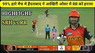 Sunrisers Hyderabad vs  Rajasthan Royals match highlights ,  Rajasthan Royals win by  7 wkts