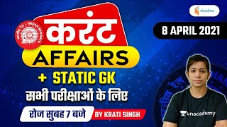 Current Affairs | 8 April Current Affairs 2021 | Current Affairs Today by Krati Singh