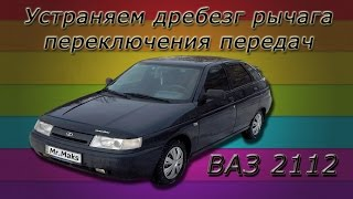 Устраняем дребезг рычага переключения передач (Ваз 2110-2112).
