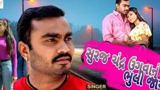 સુરજ ચાંદો ઉગવાનુ Suraj Chando Ugvanu Bhuli Jay   Jignesh Barot   KK Creation