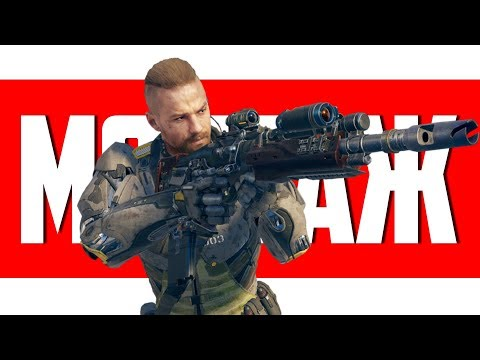 ЗАТМЕНИЕ - МОНТАЖ (CALL OF DUTY BLACK OPS 4) thumbnail