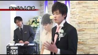 人前式、家族の温かい絆を作る結婚式!ブレス・アス・オール新宿店 thumbnail