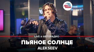 🅰️ Alekseev - Пьяное Солнце (LIVE @ Авторадио)