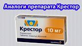 феназепам инструкция цена москва - YouTube