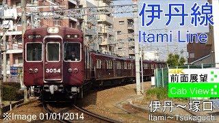 【4K前面展望】阪急伊丹線(伊丹~塚口)