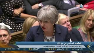 تقرير | البرلمان البريطاني يستجوب تيريزا ماي بسبب أزمة الرعاية الصحية
