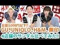【サンダル】全部3,000円以下!?GU、UNIQLO、H&M、無印良品のオススメサンダル比べてみた!!