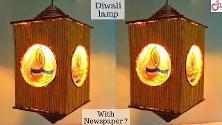 DIY Newspaper Lamp | Easy Diwali Decoration ideas 2019