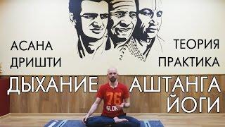 Дыхание в аштанга йоге - Йога ТехОсмотр