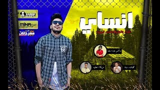 اغنيه انساني 2020   ( يا خسره كان  مقامك عندي غالي وكنت نجم فيه روحي اليالي )   احمد فيجو