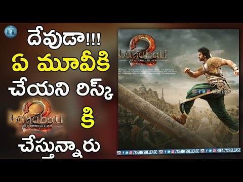 Shocking decision by Theatre management for Baahubali 2 movie|Prabhas | SS Rajamouli | Ready2release