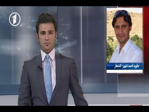 Afghanistan pashto news  12 PM  10.09.2016