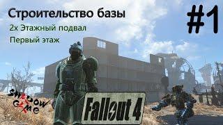 Fallout 4 nuka-world Строительство базы с 2х этажным подвалом