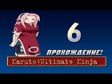 Прохождение Naruto Ultimate Ninja - Сакура [Я мститель] #6