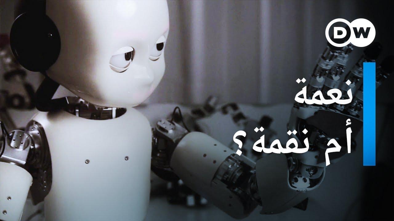 جنة أم جحيم الروباتات؟ الحدود الأخلاقية للذكاء الاصطناعي | وثائقية دي دبليو – وثائقي علم