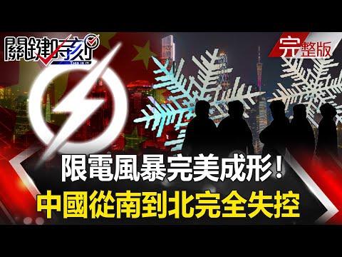 台灣-關鍵時刻-20210927-限電風暴完美成形!中國從南到北完全失控 這個冬天恐「又冷又暗」!?