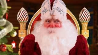 Поздравление С новым Годом от Дед Мороза для Вероники