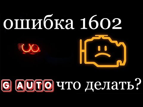 Ошибка 1602 Что делать