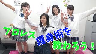 【女子高生アイドル】プロレスに興味のない人も見て欲しいJK護身術 #2【四の字固め/パンチラ】 thumbnail