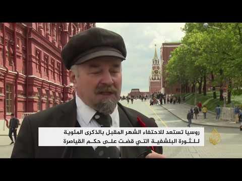 روسيا تستعد للاحتفال بالذكرى المئوية للثورة البلشفية  - 18:21-2017 / 6 / 16