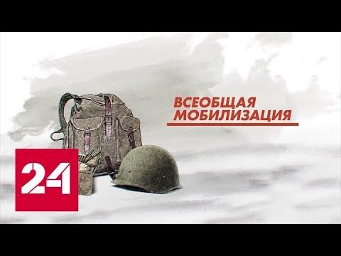 Победа 75. 1945-2020. Всеобщая мобилизация - Россия 24