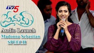 Madonna Sebastian Speech | Premam Audio Launch | Naga Chaitanya | Shruti Haasan | TV5 News