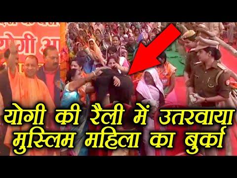 Yogi Adityanath की रैली में सरेआम उतरवाया गया Muslim महिला का बुर्का  | वनइंडिया हिंदी