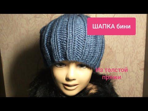 ШАПКА БИНИ из толстой пряжи для начинающих МК Видео Ladies Hat knitting