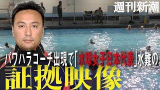 【週刊新潮】「水球女子日本代表」コーチのパワハラ現場動画 水球女子 検索動画 2