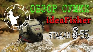 Обзор сумки Ideafisher Stakan S-55